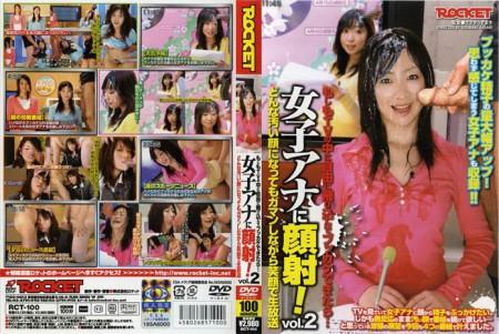 Rocket Bukkake News Vol. 2